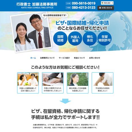 行政書士 加藤法務事務所様ホームページデザイン