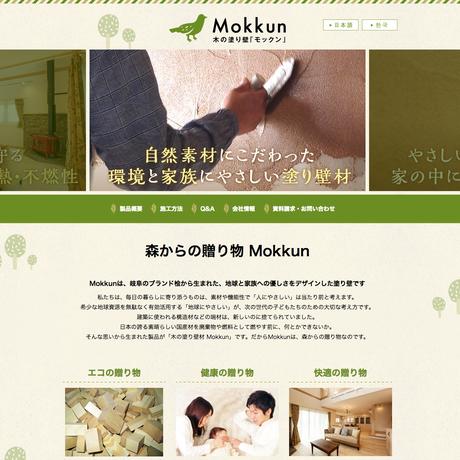 Mokkun様ホームページデザイン