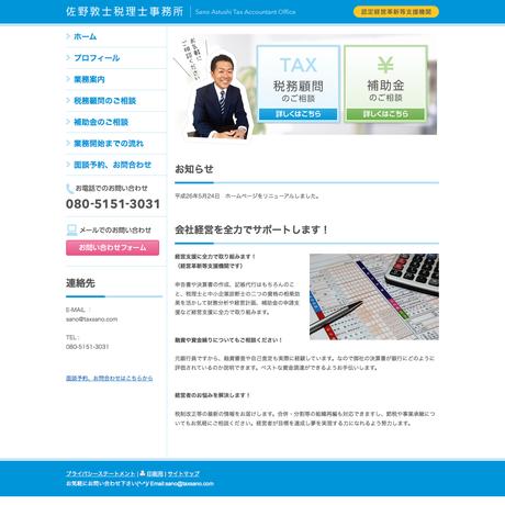 佐野敦士税理士事務所様ホームページデザイン