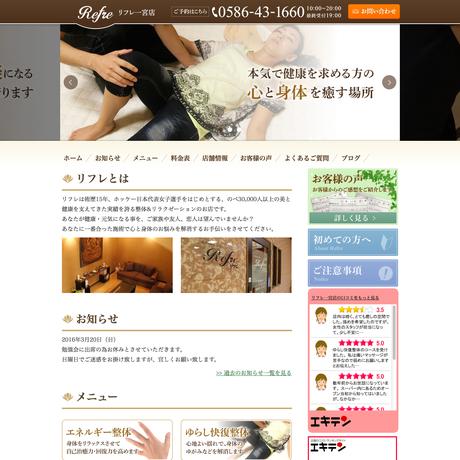 リフレ様ホームページデザイン