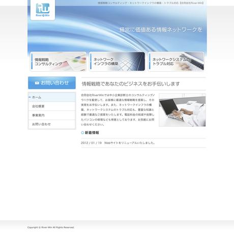 合同会社 River-Win様ホームページデザイン
