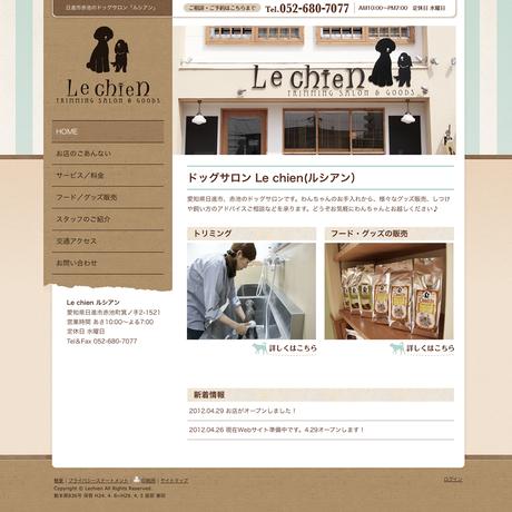 Le chien様ホームページデザイン