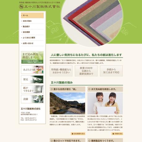 五十川製紙株式会社様ホームページデザイン