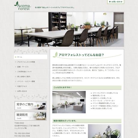AromaForest様ホームページデザイン