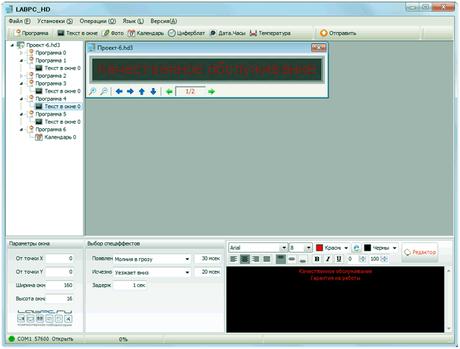 программа управления светодиодным экраном