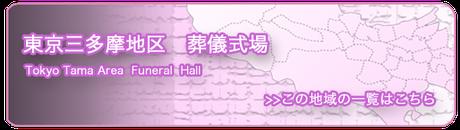 東京多摩地域内葬儀式場情報
