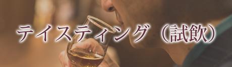 ジャパニーズウイスキーのテイスティング(試飲)