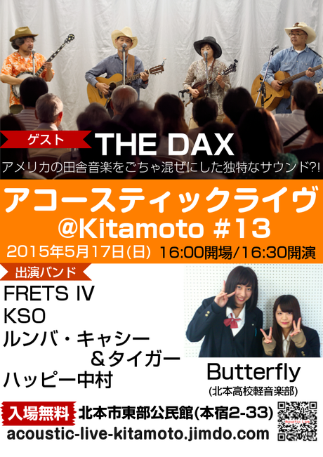 アコースティックライヴ@Kitamotoのポスター