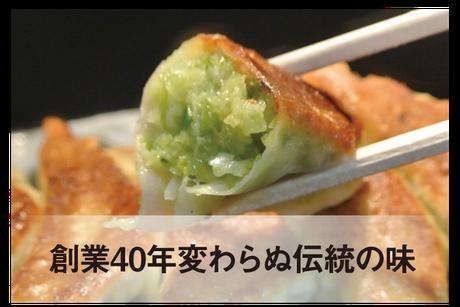 慶珉の餃子は野菜だけで仕上げて大地の味が凝縮
