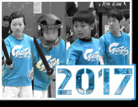大会結果2017年