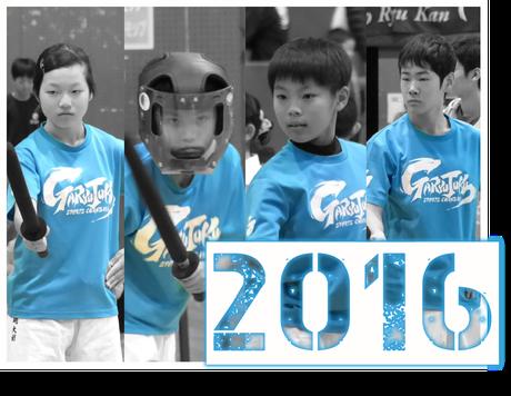 大会結果2016年