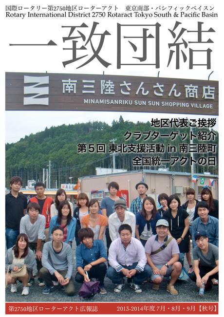 2013-14年度 地区広報誌【秋号】表紙