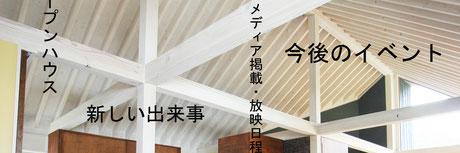 丸菱建築計画事務所のイベント案内 NEWS お知らせ