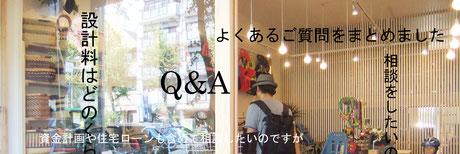 設計料について他Q&A