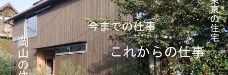 岡山の建築家・岡山の建築設計事務所の設計事例紹介