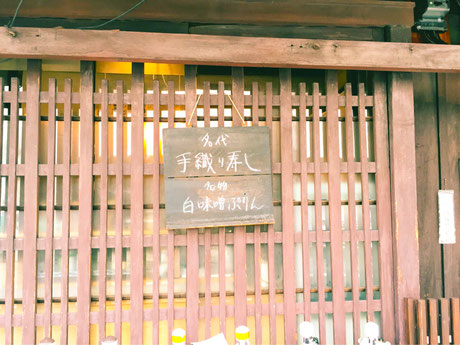 手織りお寿司とカフェのアウーム