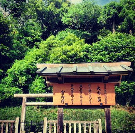 箸墓(倭迹迹日百襲媛命御陵)