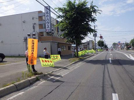 交通安全「旗の波」運動