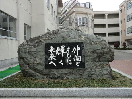 緑区・左京山中学の校訓碑