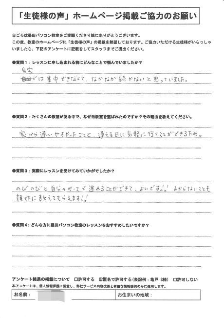 錦糸町パソコン教室口コミ
