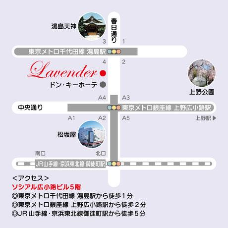御徒町駅、上野広小路駅、湯島駅からネイルサロン ラベンダーまでの道順を説明します。