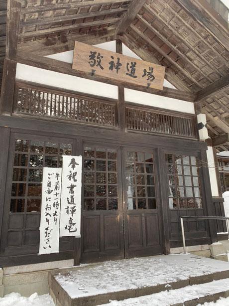 北海道神宮 参集殿