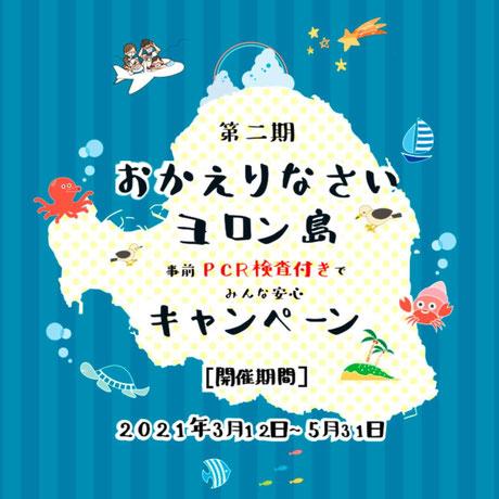 ヨロン島旅行/おかえりなさいキャンペーン