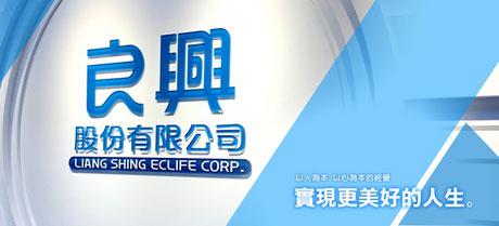 良興電子 EcLife
