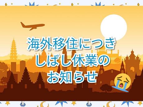 音叉ヒーリング講座の日本音叉ヒーリング研究会onsalabo 海外移住に伴うしばし休業のお知らせ