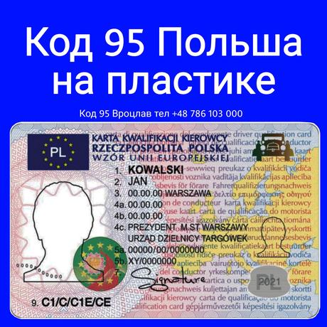 Код 95 пластик Польша