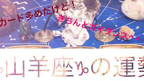 山羊座の運勢🔮YouTube更新✨