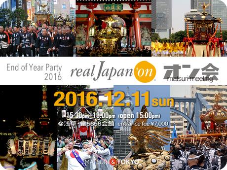 お祭りユーザー交流イベント「オン会」, 2016年12月11日(日), 浅草・雷5656会館で開催