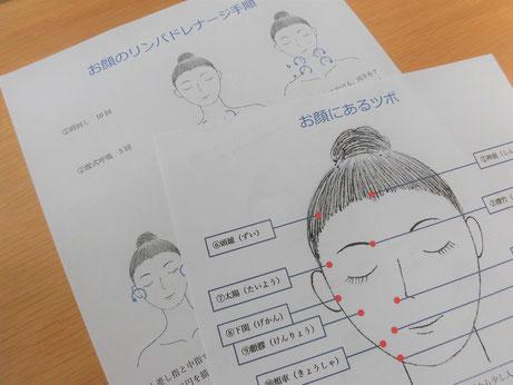 お顔のリンパドレナージ教室の資料写真