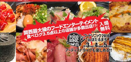 Foodsonic(フードソニック)