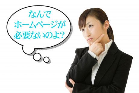 ホームページが必要ないという経営者に疑問を持つ起業者
