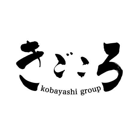 小林グループロゴマーク「きごころ」