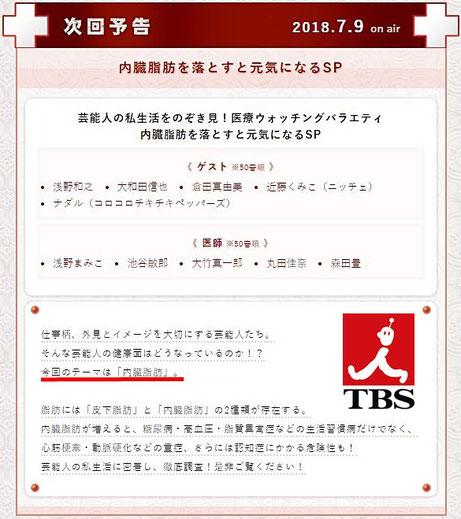 TBSテレビ 公式ホームページより