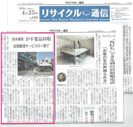 川西市 カルチャーセンター 整理収納 吉永建設 リサイクル通信