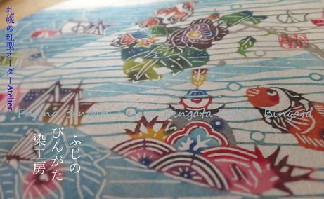 沖之永良部島の文化と札幌、沖縄のびんがたをちゃんぷるーした、札幌のびんがた工房きものオーダーふじのびんがた染工房です。