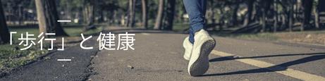 1日の平均歩行数と健康