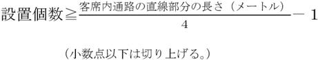 客席誘導灯の設置個数算出式