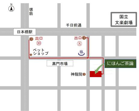 にほんご茶論地図