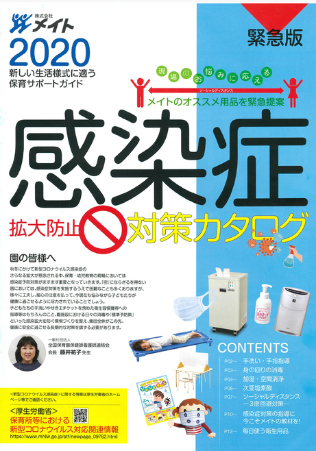 保育用品 メイト 感染症対策カタログ