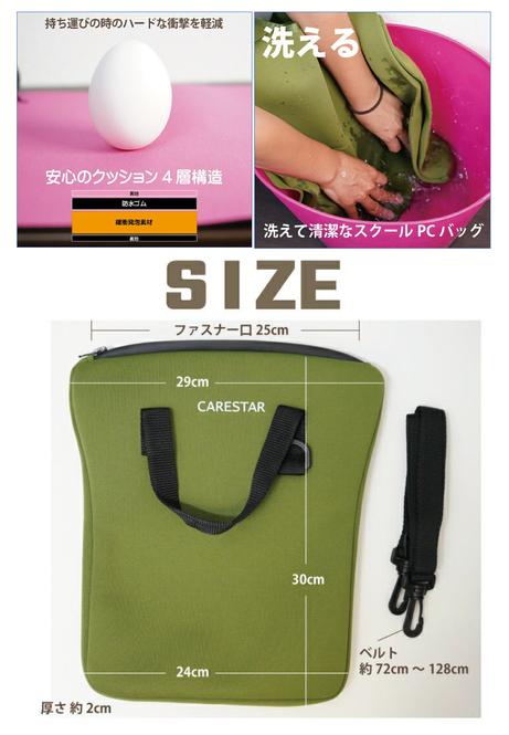 ★ケアスター 防水スクールタブレットバッグ④