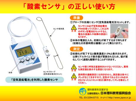 ★酸素センサの正しい使い方