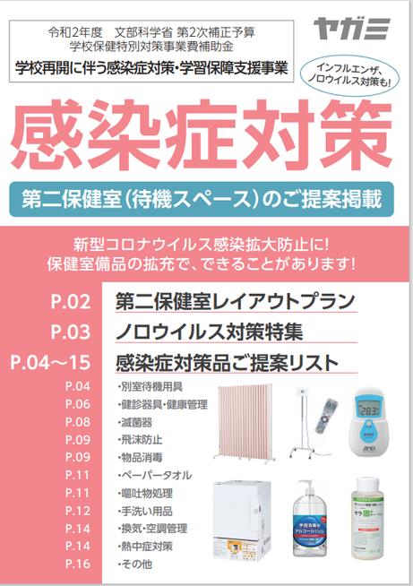 ヤガミ 感染症対策パンフレットVol3