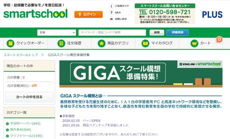 ★スマートスクール GIGAスクール構想準備特集ページ