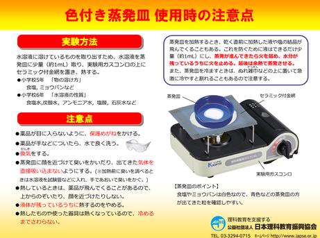 ★色付き蒸発皿 使用時の注意点