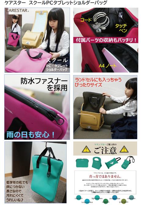 ★ケアスター 防水スクールタブレットバッグ③