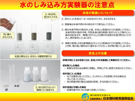 ★水のしみ込み方実験器の注意点